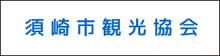 須崎市観光協会