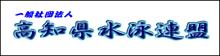 高知県水泳連盟